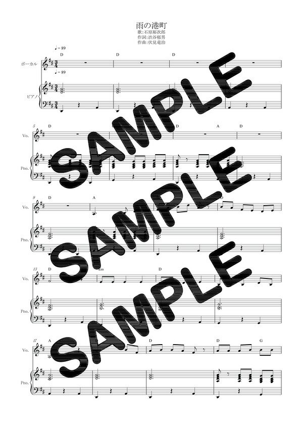 【ダウンロード楽譜】 雨の港町/石原裕次郎(ピアノ弾き語り譜 初級1)