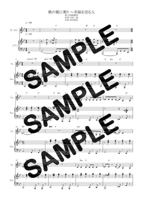 【ダウンロード楽譜】 歌の翼に乗り 〜幸福を売る人/宝塚歌劇団(ピアノ弾き語り譜 初級1)