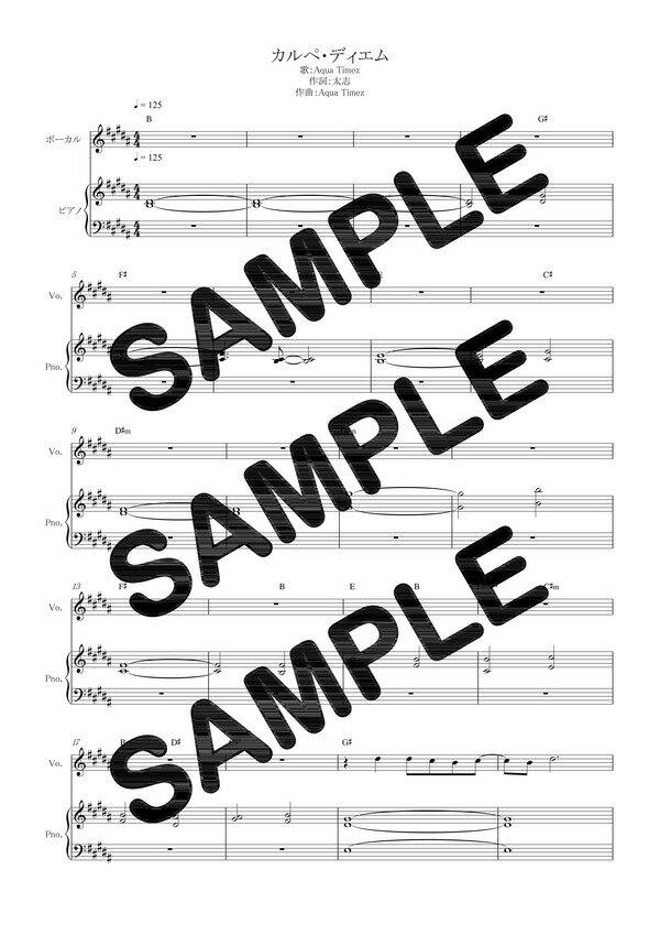 【ポイント10倍】【ダウンロード楽譜】 カルペ・ディエム/Aqua Timez(ピアノ弾き語り譜 中級2)