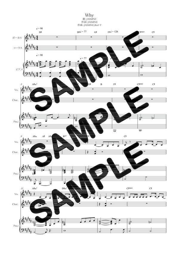 【ダウンロード楽譜】 Why/JASMINE(ピアノ弾き語り譜 中級1)