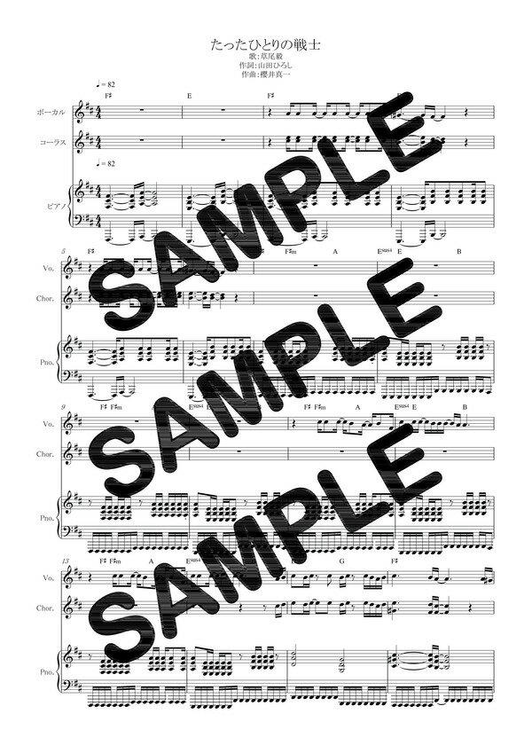 【ダウンロード楽譜】 たったひとりの戦士/草尾毅(ピアノ弾き語り譜 初級1)