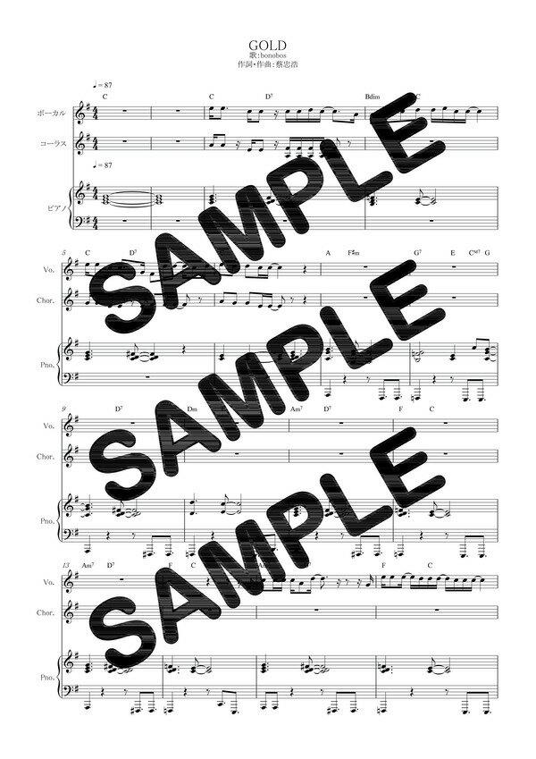 【ダウンロード楽譜】 GOLD/bonobos(ピアノ弾き語り譜 初級1)