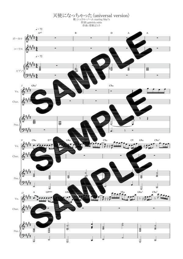 【ダウンロード楽譜】 天使になっちゃった〈universal version〉/シェリル・ノーム starring May'n(ピアノ弾き語り譜 中級1)