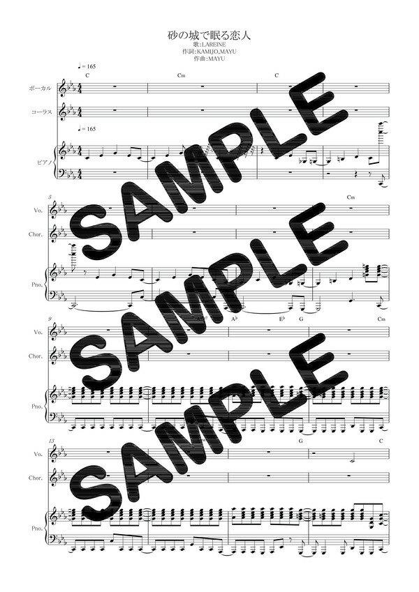 【ダウンロード楽譜】 砂の城で眠る恋人/LAREINE(ピアノ弾き語り譜 初級2)
