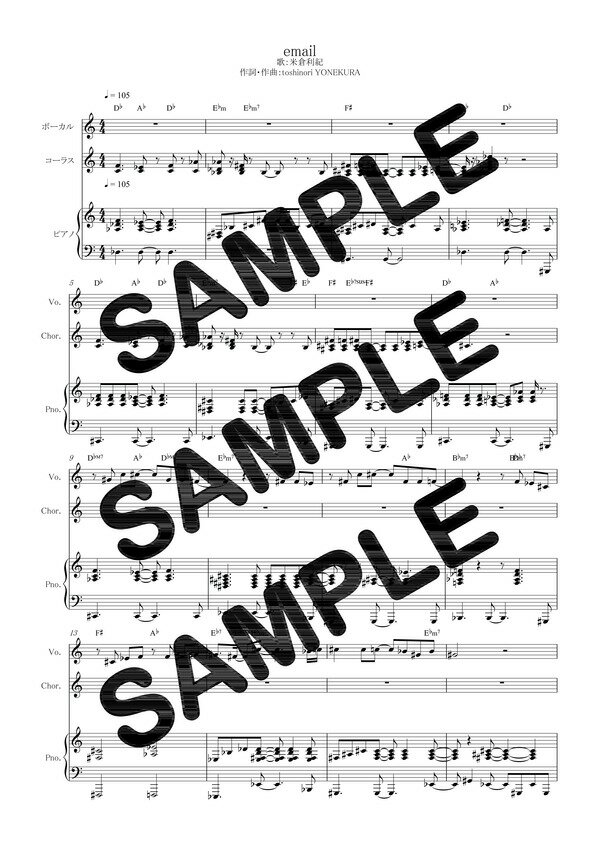 【ダウンロード楽譜】 email/米倉利紀(ピアノ弾き語り譜 中級1)