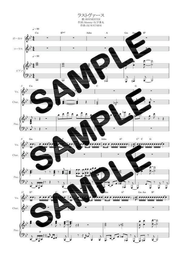 【ダウンロード楽譜】 ラストヴァース/RHYMESTER(ピアノ弾き語り譜 初級1)