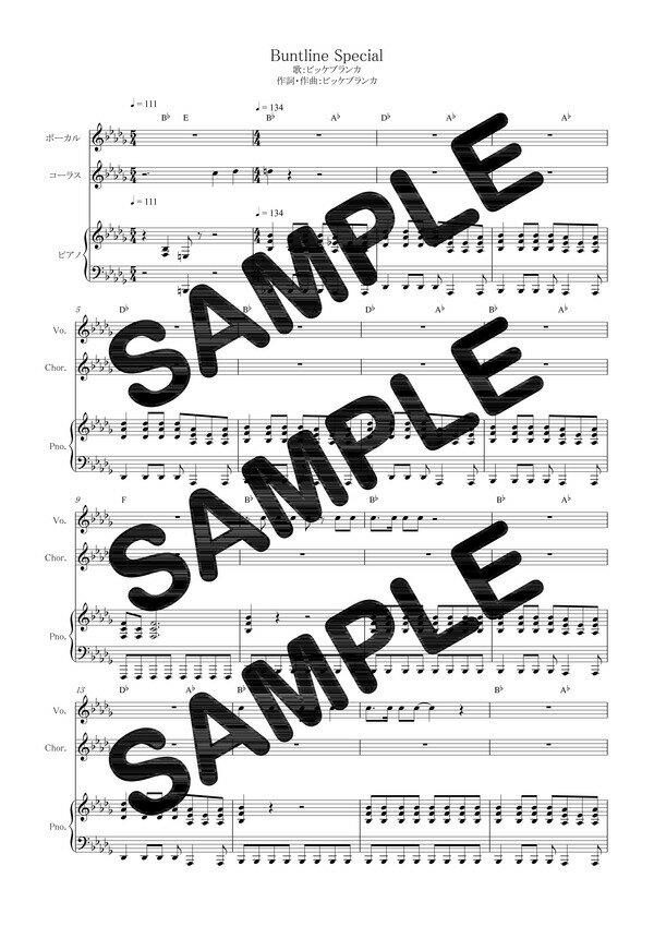 【ダウンロード楽譜】 Buntline Special/ビッケブランカ(ピアノ弾き語り譜 初級1)