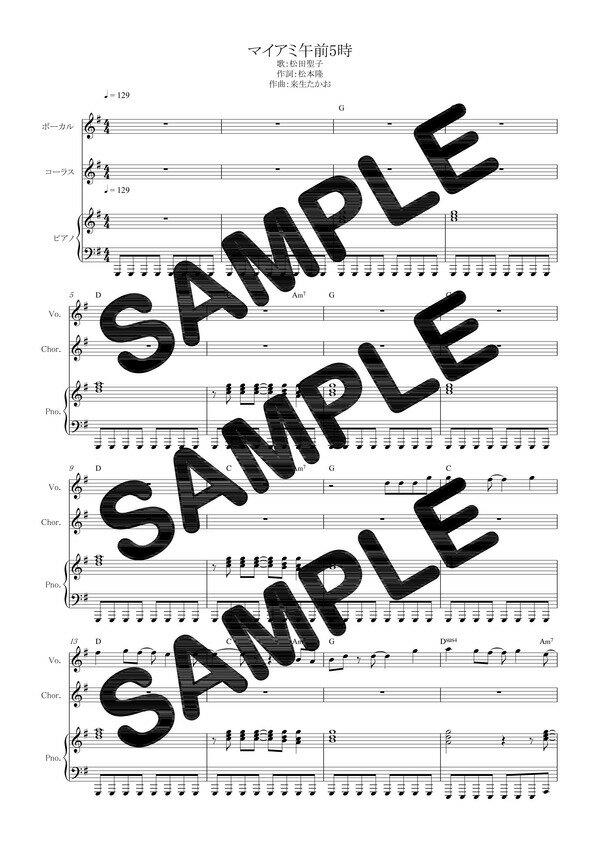 【ダウンロード楽譜】 マイアミ午前5時/松田聖子(ピアノ弾き語り譜 初級2)