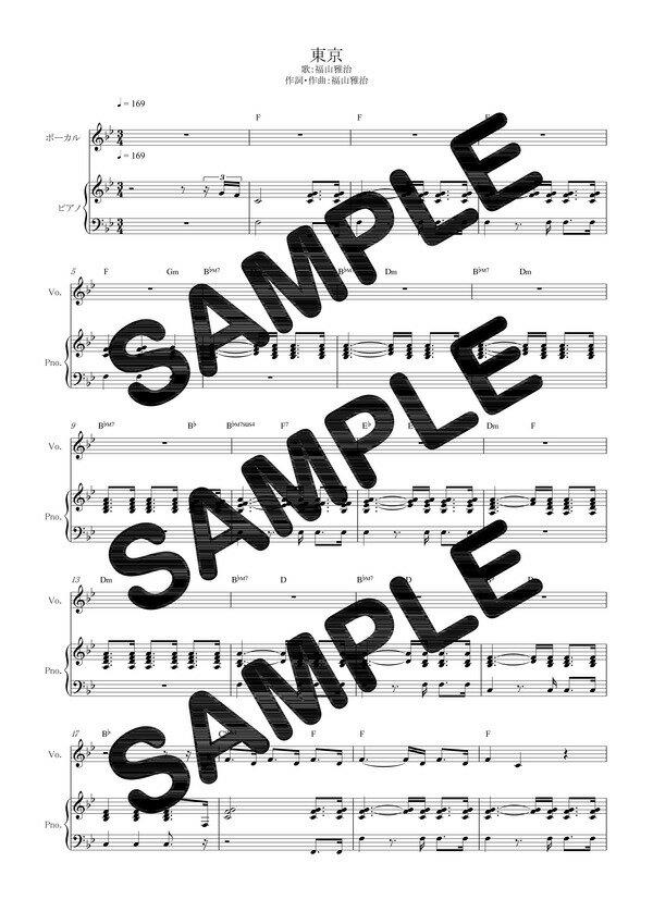 【ダウンロード楽譜】 東京/福山雅治(ピアノ弾き語り譜 初級2)
