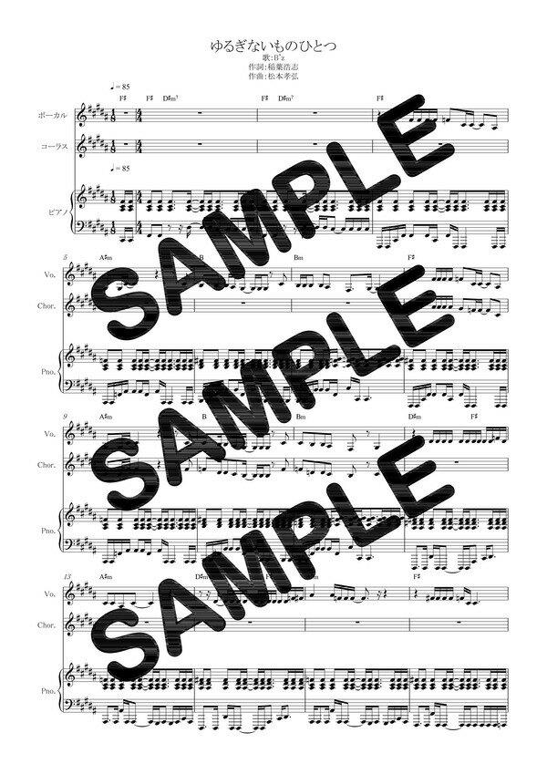 【ダウンロード楽譜】 ゆるぎないものひとつ/B'z(ピアノ弾き語り譜 中級1)