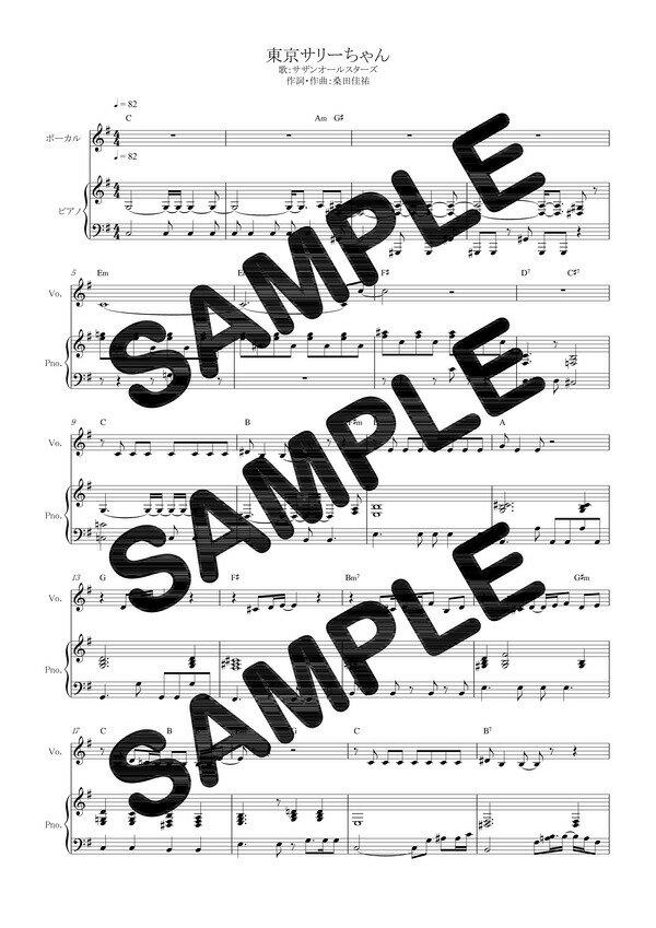 【ダウンロード楽譜】 東京サリーちゃん/サザンオールスターズ(ピアノ弾き語り譜 初級1)