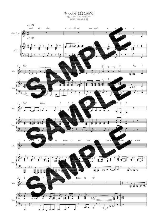 【ダウンロード楽譜】 もっとそばに来て/スターダスト・レビュー(ピアノ弾き語り譜 初級2)