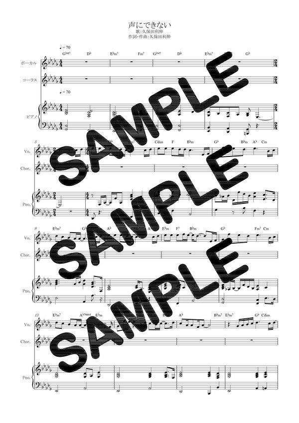 【ダウンロード楽譜】 声にできない/久保田利伸(ピアノ弾き語り譜 初級1)