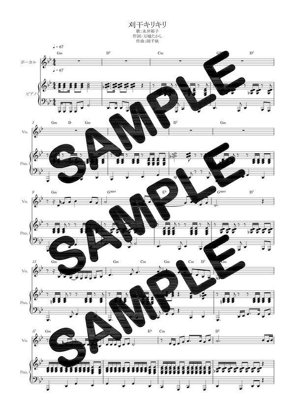 【ダウンロード楽譜】 刈干キリキリ/永井裕子(ピアノ弾き語り譜 初級1)