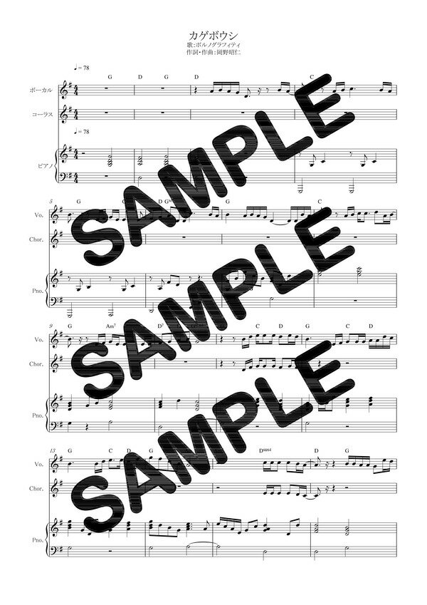 【ダウンロード楽譜】 カゲボウシ/ポルノグラフィティ(ピアノ弾き語り譜 初級1)
