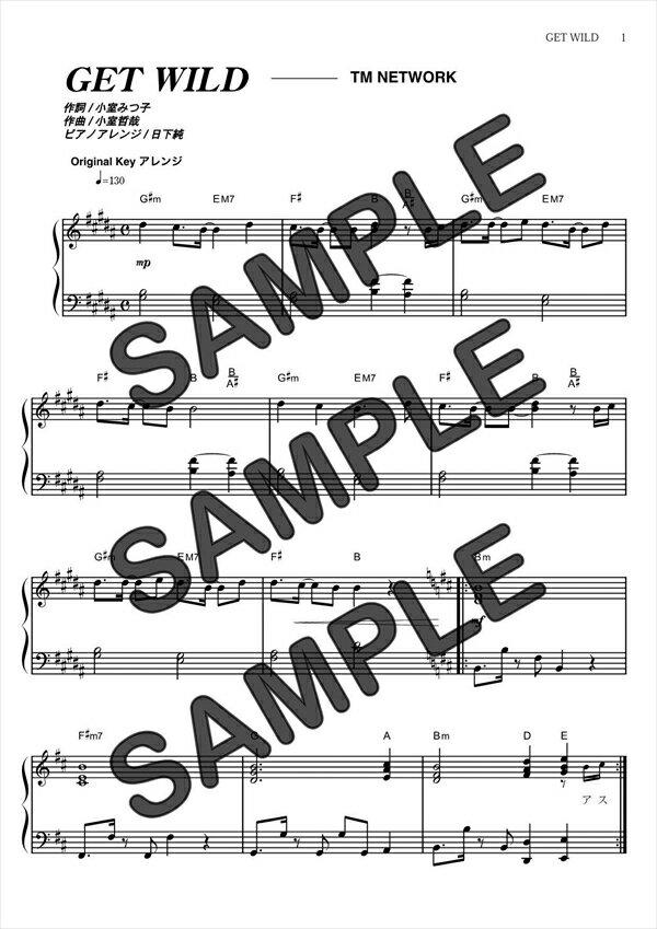【ダウンロード楽譜】 GET WILD/TM NETWORK(ピアノソロ譜 中級1)