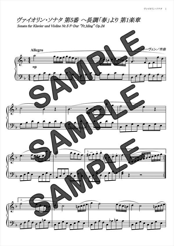【ダウンロード楽譜】 ヴァイオリン・ソナタ 第5番 ヘ長調 「春」より 第1楽章/ベートーヴェン(ピアノソロ譜 中級1)