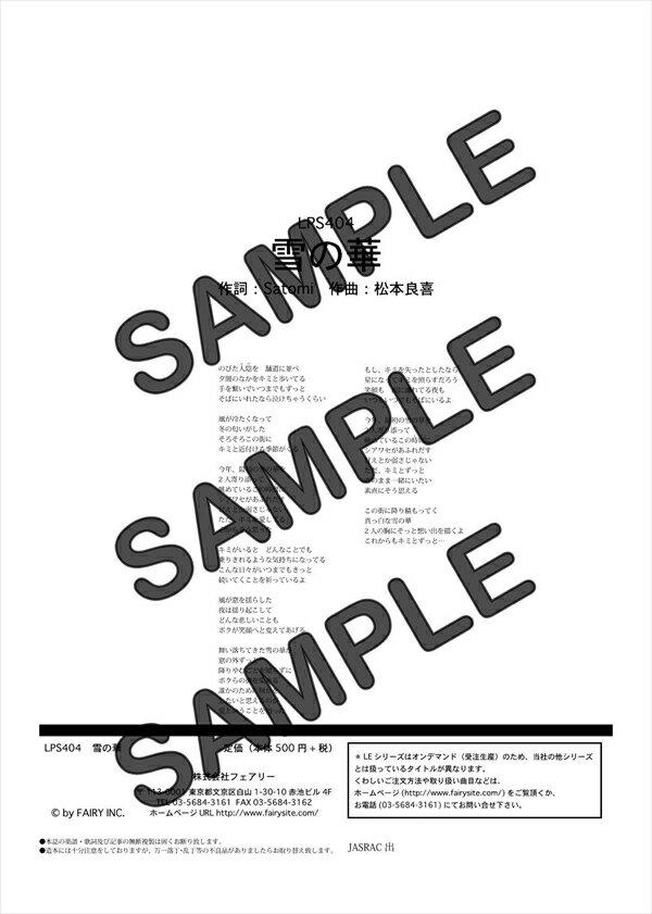 【ダウンロード楽譜】 雪の華/中島 美嘉(ピアノソロ譜 中級1)