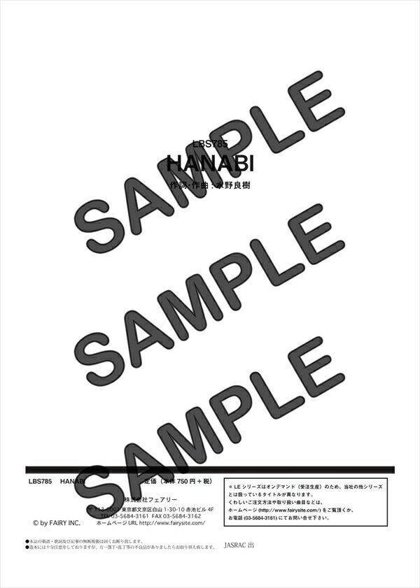 【ダウンロード楽譜】 HANABI/いきものがかり(バンドスコア譜 中級2)