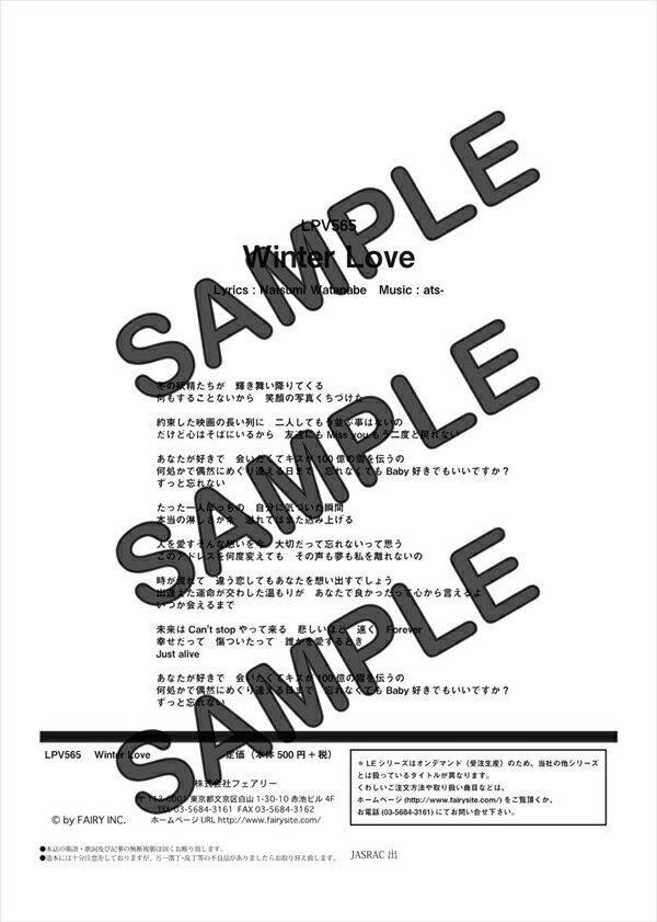 【ダウンロード楽譜】 Winter Love(弾き語り)/BoA(ピアノ弾き語り譜 中級2)