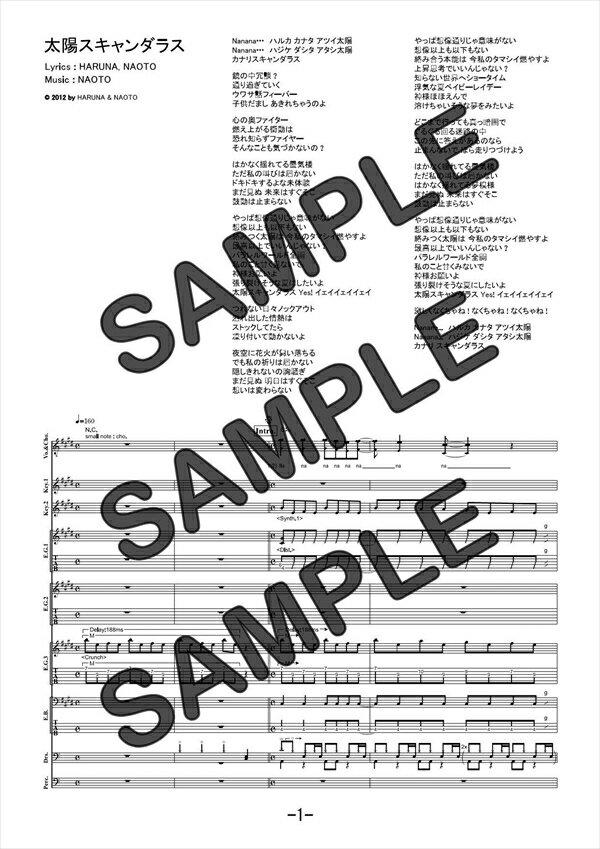【ポイント10倍】【ダウンロード楽譜】 太陽スキャンダラス/SCANDAL(バンドスコア譜 中級2)