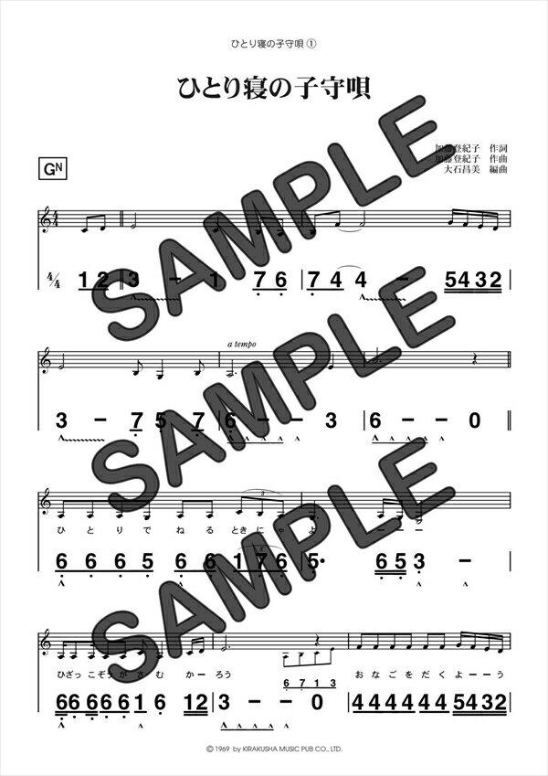 【ダウンロード楽譜】 ひとり寝の子守唄/加藤 登紀子(数字譜譜 初級2)