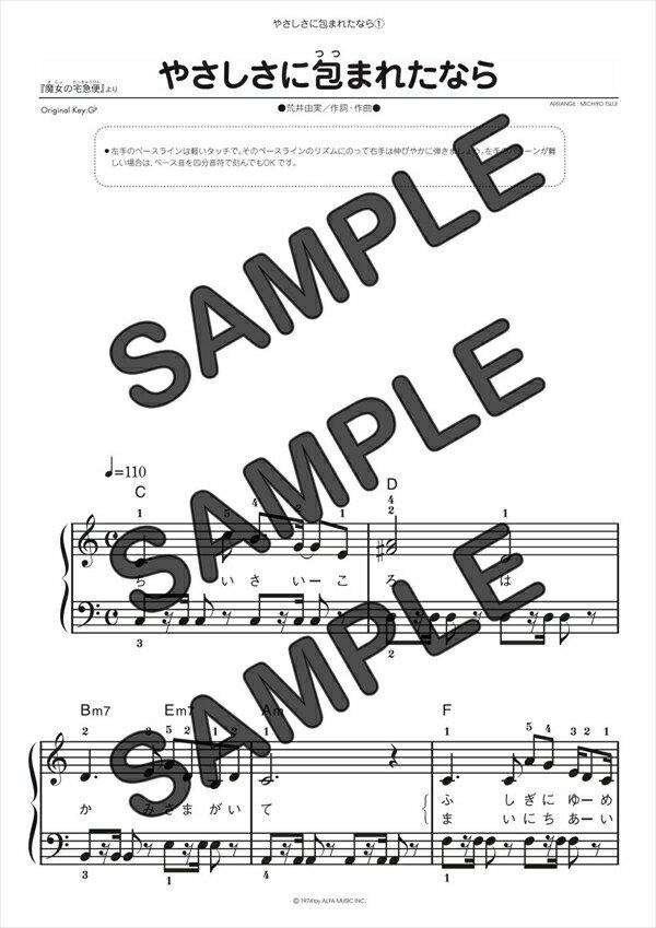【ダウンロード楽譜】 やさしさに包まれたなら/荒井 由実(ピアノソロ譜 初級2)