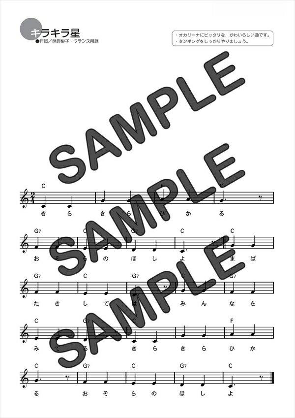 【ダウンロード楽譜】 キラキラ星/(メロディ譜譜 初級1)
