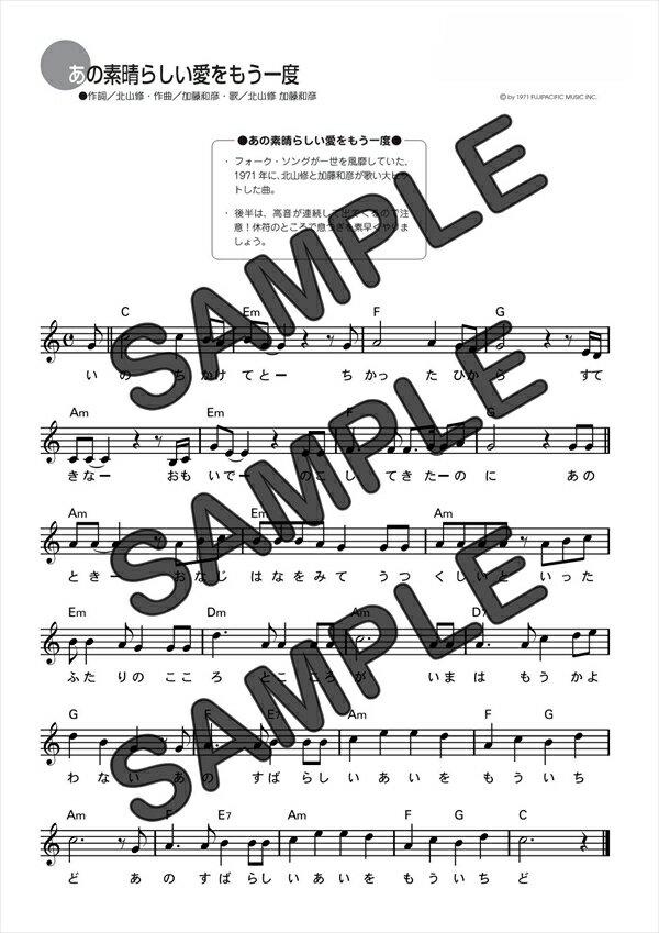 【ダウンロード楽譜】 あの素晴らしい愛をもう一度/北山 修、加藤 和彦(メロディ譜譜 中級1)