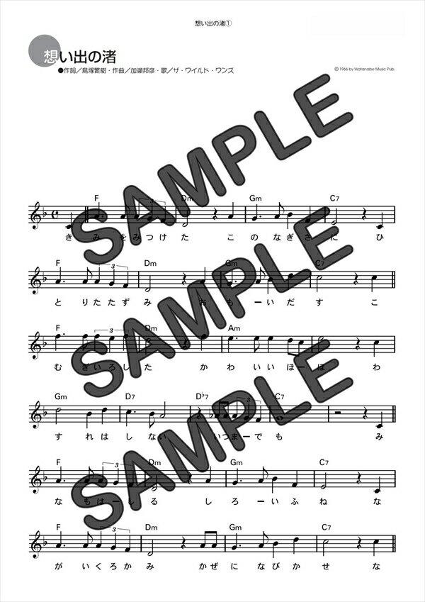 【ダウンロード楽譜】 想い出の渚/ザ・ワイルド・ワンズ(メロディ譜譜 中級1)