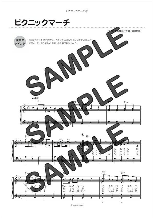【ダウンロード楽譜】 ピクニックマーチ/肝付 兼太、中尾 隆聖、よこざわ けい子(ピアノソロ譜 初級1)