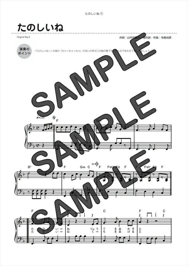 【ダウンロード楽譜】 たのしいね/杉並児童合唱団、ヴォーチェ・アンジェリカ(ピアノソロ譜 初級1)
