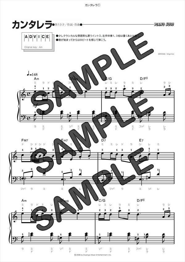 【ダウンロード楽譜】 カンタレラ/黒うさP feat.KAITO,初音ミク(ピアノソロ譜 初級1)