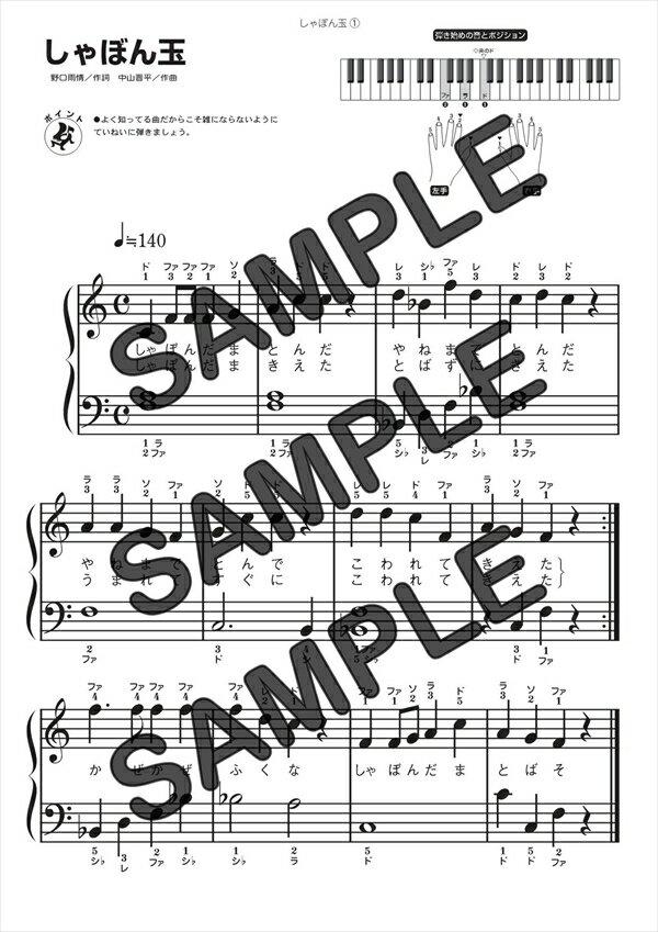 【ダウンロード楽譜】 しゃぼん玉/(ピアノソロ譜 初級1)