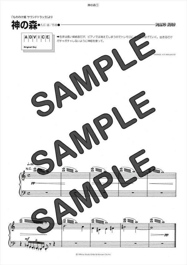 【ダウンロード楽譜】 神の森/久石 譲(ピアノソロ譜 初級1)