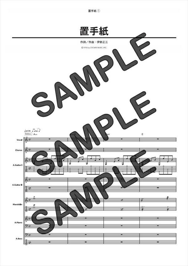【ダウンロード楽譜】 置手紙/かぐや姫(バンドスコア譜 中級2)