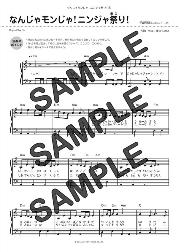 【ダウンロード楽譜】 なんじゃモンじゃ!ニンジャ祭!/伊勢 大貴(ピアノソロ譜 初級1)