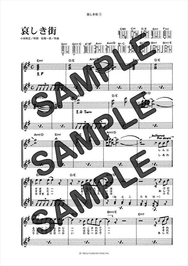 【ダウンロード楽譜】 哀しき街(弾き語り)/オフコース(ギター弾き語り譜譜 上級)