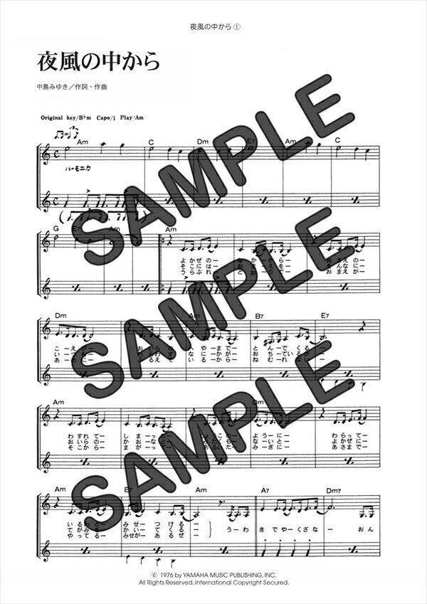 【ダウンロード楽譜】 夜風の中から(弾き語り)/中島 みゆき(ギター弾き語り譜譜 中級2)