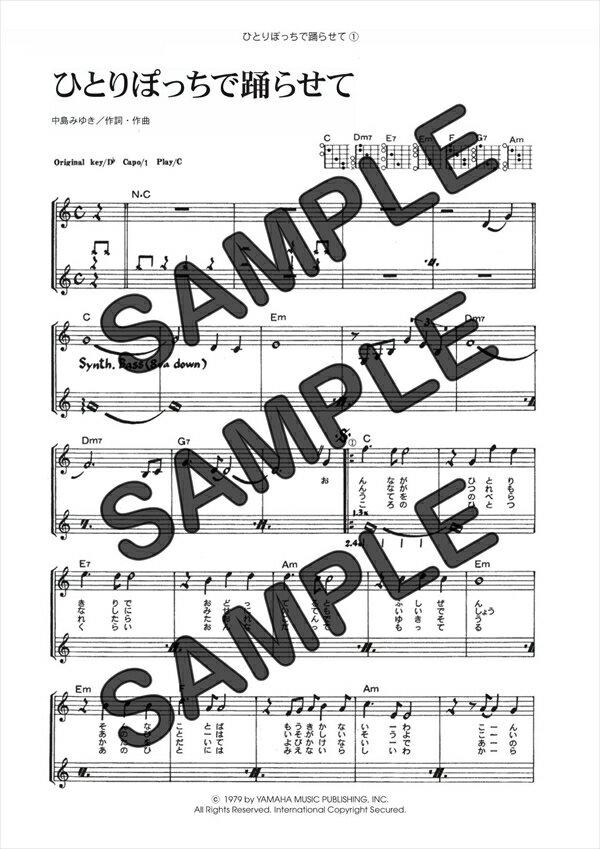 【ダウンロード楽譜】 ひとりぽっちで踊らせて(弾き語り)/中島 みゆき(ギター弾き語り譜譜 中級1)