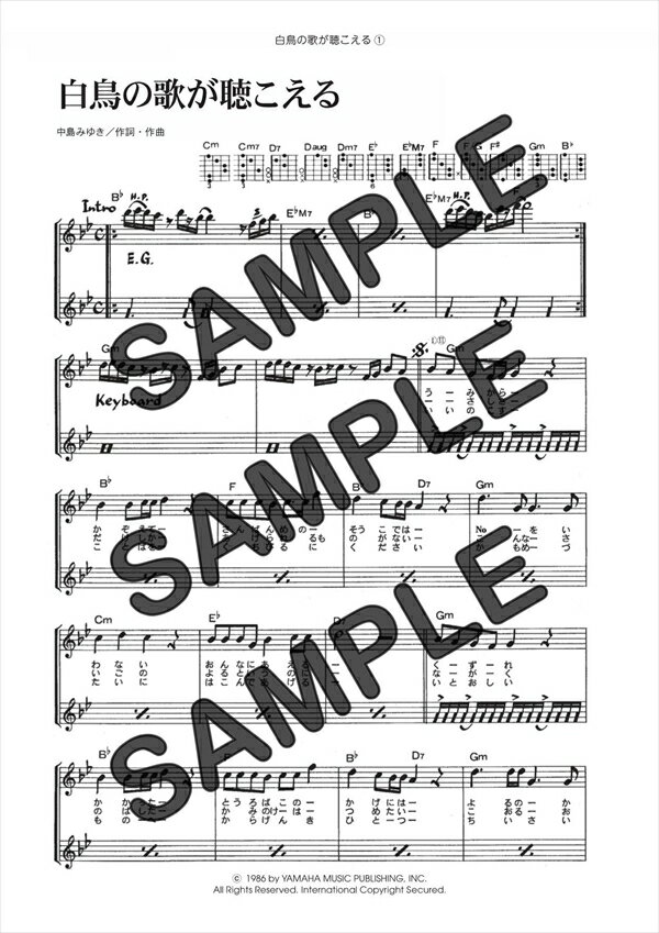 【ダウンロード楽譜】 白鳥の歌が聴こえる(弾き語り)/中島 みゆき(ギター弾き語り譜譜 中級2)