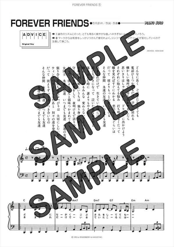 【ダウンロード楽譜】 FOREVER FRIENDS/竹内 まりや(ピアノソロ譜 初級2)