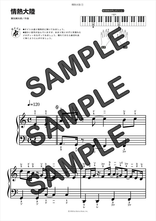 【ポイント10倍】【ダウンロード楽譜】 情熱大陸/葉加瀬 太郎(ピアノソロ譜 初級2)