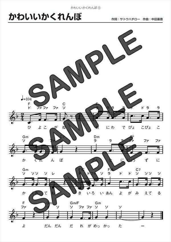 【ダウンロード楽譜】 かわいいかくれんぼ/(メロディ譜譜 初級1)