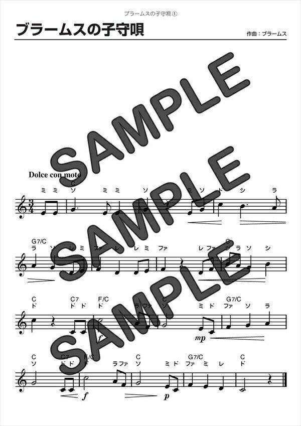 【ダウンロード楽譜】 ブラームスの子守唄/Johannes Brahms(メロディ譜譜 初級1)