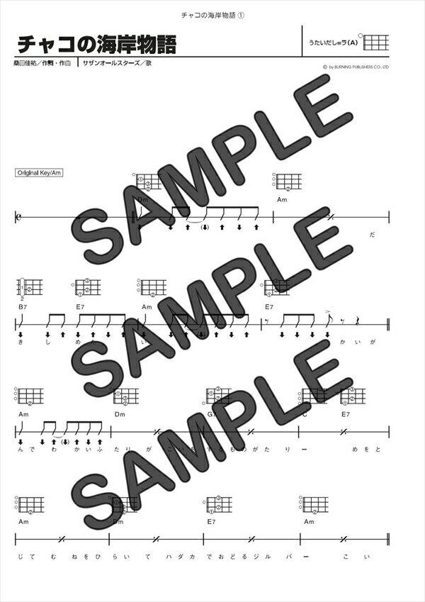 【ダウンロード楽譜】 チャコの海岸物語(弾き語り)/サザンオールスターズ(ギター弾き語り譜譜 初級2)