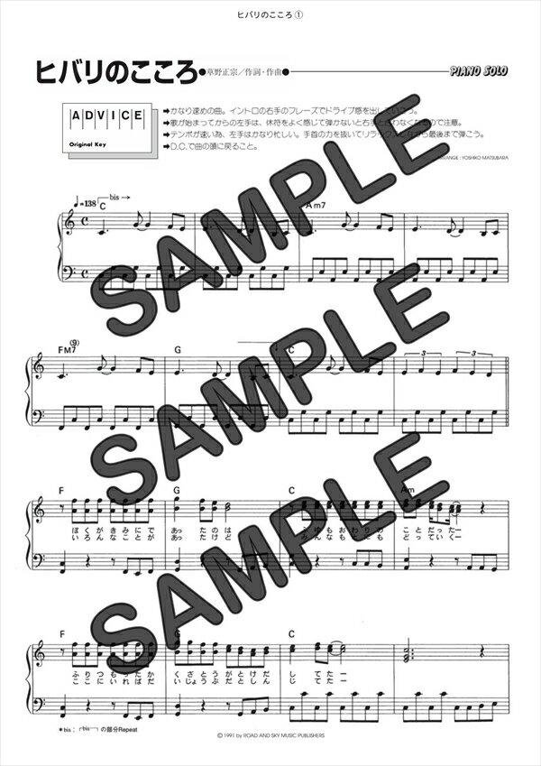 【ポイント10倍】【ダウンロード楽譜】 ヒバリのこころ/スピッツ(ピアノソロ譜 初級2)
