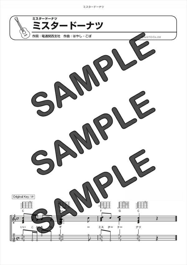 【ダウンロード楽譜】 ミスタードーナツ/(ギターソロ譜譜 初級2)