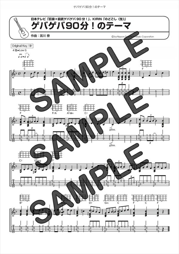 【ポイント10倍】【ダウンロード楽譜】 ゲバゲバ90分!のテーマ/宮川 泰(ギターソロ譜譜 中級2)