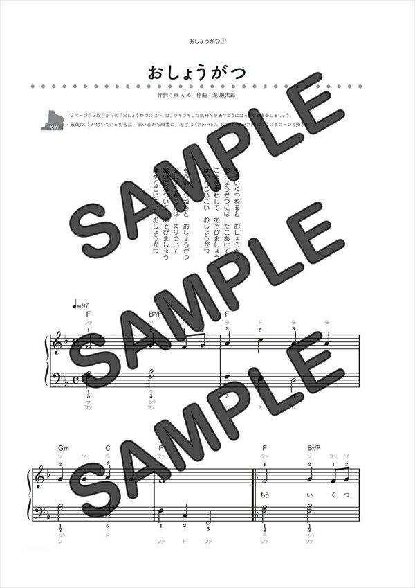 【ポイント10倍】【ダウンロード楽譜】 おしょうがつ/(ピアノソロ譜 初級1)